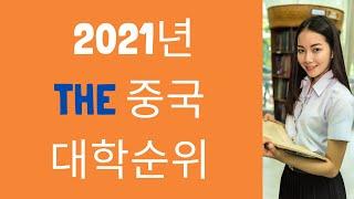 2021년 THE 중국대학순위 TOP20