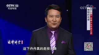 《法律讲堂(生活版)》 20191220 被毁的花季| CCTV社会与法
