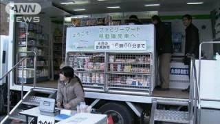 【震災】仮設住宅に「移動コンビニ」 住民に人気(12/02/12)
