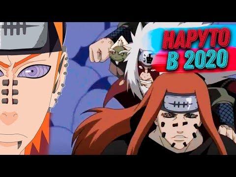 ВОЗВРАЩЕНИЕ НАРУТО В 2020 ГОДУ ► ПЕЙН против ДЖИРАЙИ (полный бой) ► Naruto Ninja Storm 2 #13