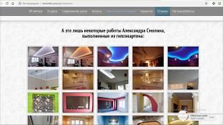 Видеокурс:  Потолок из Гипсокартона Своими Руками (Мини -обзор сайта). Александр Смолин