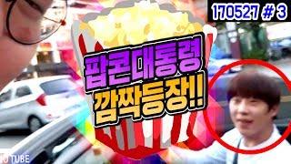 외제차 끌고 갑자기 나타난 팝콘TV 의 대통령!! (17.05.27 #3) 봉준&동핵
