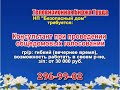 17 августа _13.15_Работа в Нижнем Новгороде_Телевизионная Биржа Труда