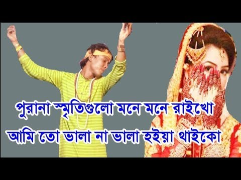 অতীতের স্মৃতিগুলো মনে মনে রাইখো | Atiter Sritigulo Mane Mane Raikho | New Baul Gaan