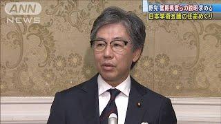 野党 官房長官らに説明を・・・日本学術会議の任命巡り(2020年10月5日) - YouTube