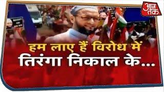 तिरंगा रैली से बनेगी Owaisi की बात ? देखिए Halla Bol With Anjana Om Kashyap