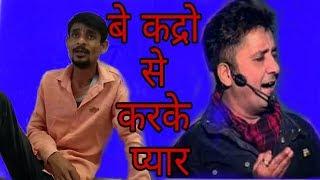 ब कद र स करक प य र Bekadron Se Karke Pyar Shukhvindar Shing Mj Club Youtube