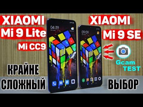 Сравнение Xiaomi Mi 9 Lite | Mi CC9 | и Xiaomi Mi 9 SE | Вот ТАКИМ должен БЫЛ быть NOTE 7
