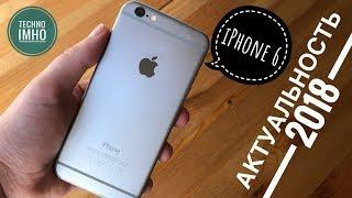 актуальность iPhone 6 в 2018 году! Опыт использования. Стоит ли покупать?