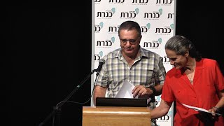 חידושים בחקר ים הגליל - יהדות ונצרות בסובב כנרת-חלק ה