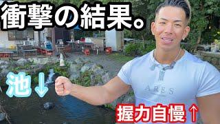 【ミッション】圧倒的な握力で魚を素手で捕まえろ!