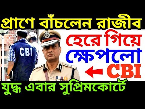cbi-vs-রাজীব-কুমার-||-হেরে-গিয়ে-চরম-ক্ষেপলো-সিবিআই-||-rajib-kumar-vs-high-court-||