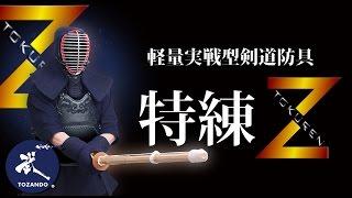 軽量実戦型剣道防具『特練Z(ゼット)』~ 京都東山堂が自信を持ってお薦めする「勝つ」ための防具