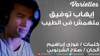 إيهاب توفيق .. ملهمش فى الطيب (فيديو كلمات)