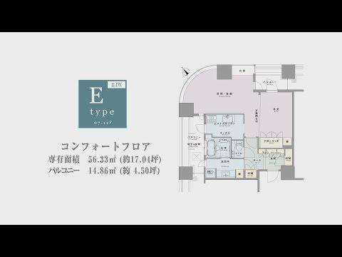 コンフォートフロア(Eタイプ/ 家具・家電なし)