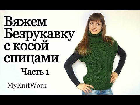 Вяжем безрукавку с косой спицами. Часть 1. Knit Vest Spokes. Part 1.