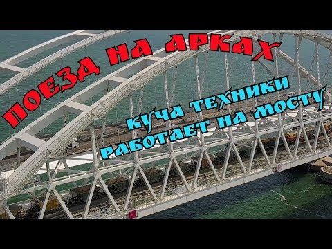 Крымский мост(24.08.2019)На Ж/Д