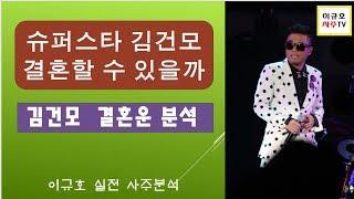 김건모, 사주에 미혼인 이유있었다!
