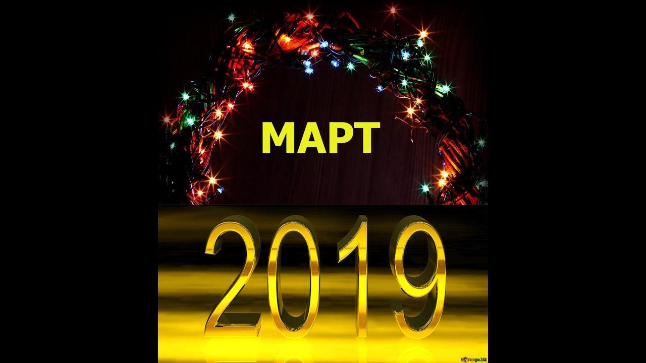 Гороскоп на МАРТ 2019: Овен, Телец, Рак, Лев, Дева, Весы