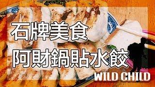 【 台北之旅-美食台北】石牌必吃 爆汁鍋貼!|美食推薦VLOG#7|美食GO了沒|台北|Taipei cuisine|野孩子TV