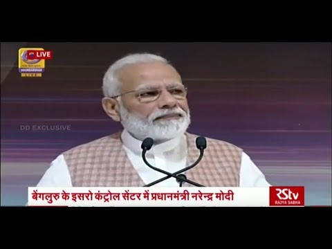 Prime Minister Narendra Modi addresses ISRO scientists