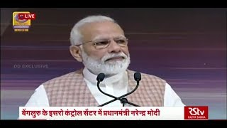 Prime Minister Narendra Modi addresses ISRO scientists