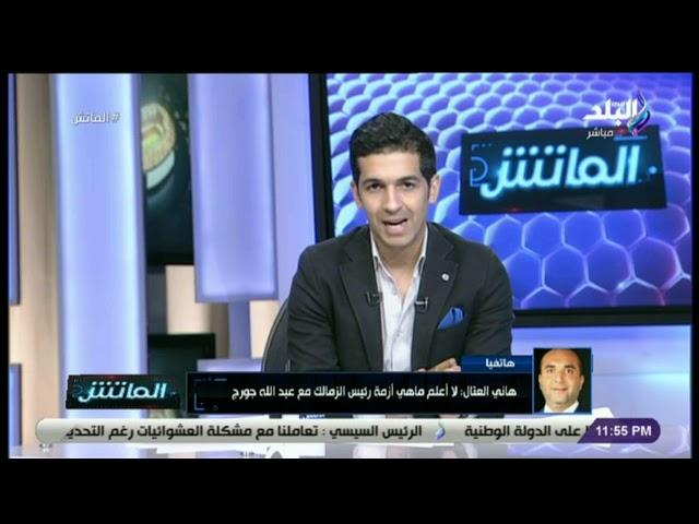 بالفيديو العتال مجلس الزمالك غير قانوني نجم الجماهير