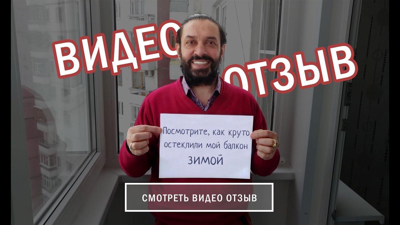 Балкон. Остекление балконов в Москве. УСТАНОВКА ОКОН ЗИМОЙ ...