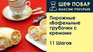 Пирожные Вафельные трубочки с кремом . Рецепт от шеф повара Максима Григорьева