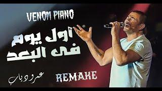 موسيقى أول يوم فى البعد عمرو دياب