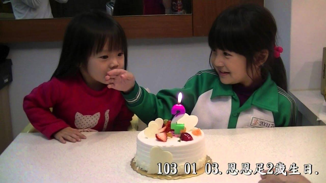 Download 1030103恩恩2歲生日慶生