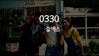[아이돌명곡] 0330 - 유키스