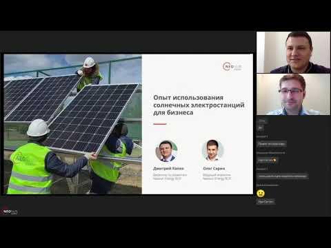 Вебинар: Опыт использования солнечных электростанций для бизнеса - 10 июня 2020 (Неосан Казахстан)