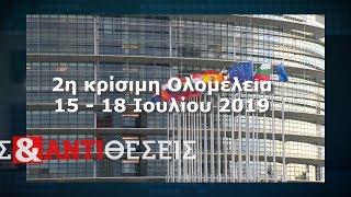 ΘΕΣΕΙΣ & ΑΝΤΙΘΕΣΕΙΣ 2Η ΟΛΟΜΕΛΕΙΑ ΣΤΡΑΣΒΟΥΡΓΟ trailer