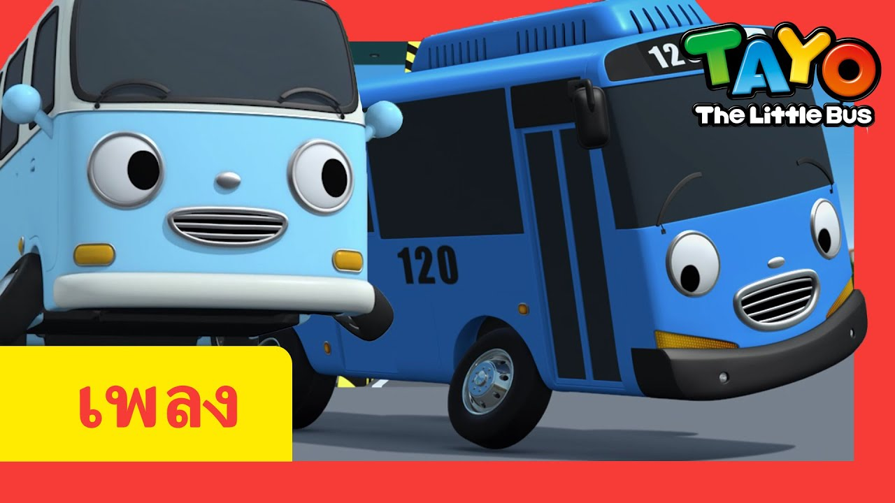 Tayo Wheels on the bus เขย่า ล้อบนรถบัส l เพลงสำหรับเด็ก l Tayo และเพื่อน ๆ ! l Tayo ภาษาไทย