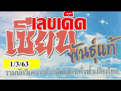 เลขเซียนพันธ์แท้  หวยเซียนพันธ์แท้ งวด 16/3/63