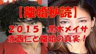 『デザイナーベイビー』主演 黒木メイサさんが赤西仁さんと離婚する噂が...