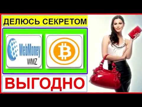 Выгодный перевод с Webmoney Wmz на Bitcoin кошелек