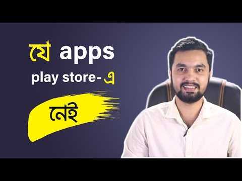 Top 5 Best Android Apps Not On The Google Play Store | Hidden Android Apps Not On Play Store| bangla