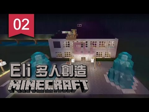 Eli 的 Minecraft 多人創造模式 #02 - 介紹各位房間 [PS3] - YouTube