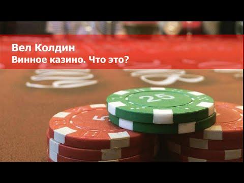 Видео Винное казино