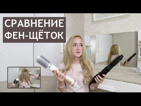 СРАВНЕНИЕ ФЕН-ЩЁТОК | ОБЗОР ФЕНА ROWENTA CF9520