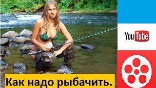 ЭТО надо видеть.  Девушка на рыбалке