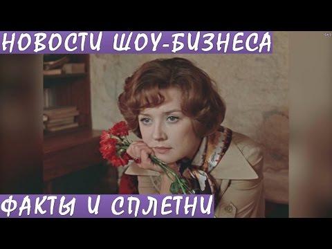 Новости шоу бизнеса России. Светская хроника и новости о