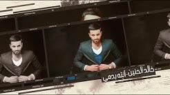 خالد الحنين - انته بدمي  (حصرياً)   2020   (Khaled Al-Haneen - Antah Bidame (Exclusive
