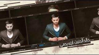 خالد الحنين - انته بدمي  (حصرياً) | 2020 | (Khaled Al-Haneen - Antah Bidame (Exclusive