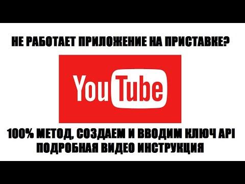 Не работает Youtube на приставке цифрового тв. Решение проблемы 2020