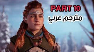 Horizon Zero Dawn [4K] Part 10 مترجم عربي