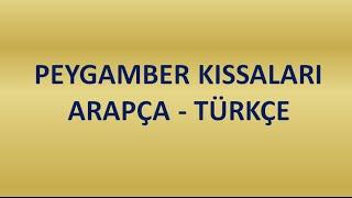 Hz.Yusuf Kıssası - 1   Arapça - Türkçe