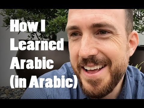 How I Learned Arabic (in Arabic) - spoken Iraqi dialect